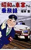 昭和の車掌さん乗務録