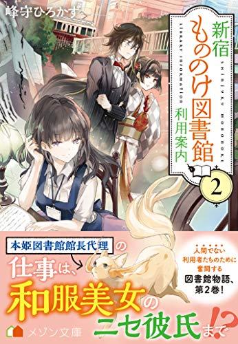 新宿もののけ図書館利用案内2巻 (メゾン文庫)