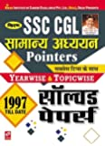 Kiran's SCC CGL General Awareness Yearwise & Topicwise Solved Paper 1997 - Till Date (Hindi) - 1908