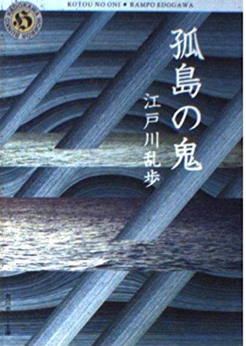 孤島の鬼 (角川ホラー文庫)