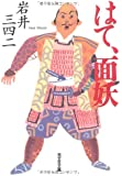 はて、面妖 (光文社時代小説文庫)