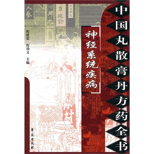 Download Nervous System Diseases [Chinese anagraph collection] (Chinese Edition) ebook