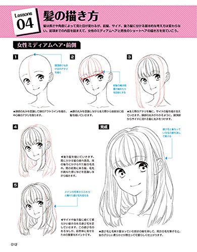 デジタルツールで描く キャラクターを引き立てる髪の描き方 スタジオ