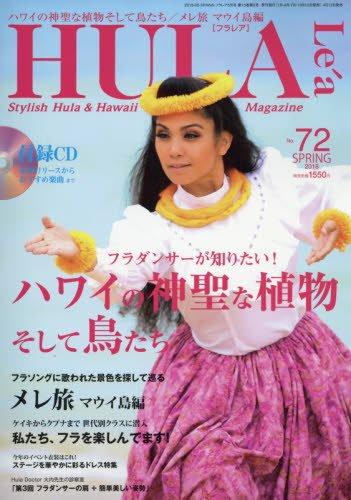 「HULA Le'a 2018年 05 月号」(文踊社)
