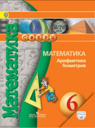 Download Matematika. Arifmetika. Geometriya. 6 klass. Uchebnik. S online podderzhkoy. FGOS PDF Text fb2 ebook