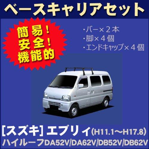 [返品キャンセル不可]【スズキ】エブリィバンワゴンDA5262V W / DB5262V W 平成11年1月~17年8月 ハイルーフ 【日本製ベースキャリアセット】 B00F02O42S