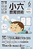 小六教育技術 2017年 06 月号 [雑誌]