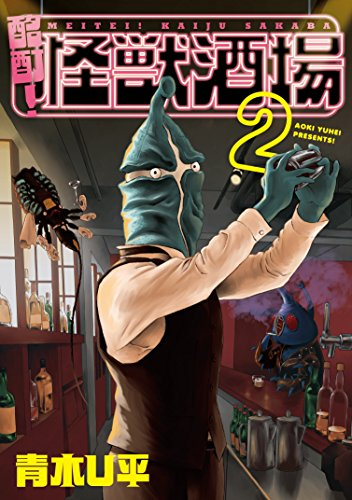 酩酊! 怪獣酒場(2) (ヒーローズコミックス)