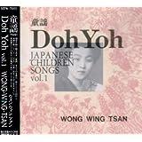 童謡 Doh Yoh vol.1