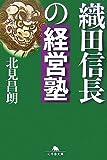織田信長の経営塾 (幻冬舎文庫)