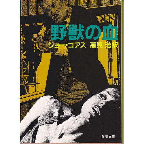 野獣の血 (角川文庫 (6083))
