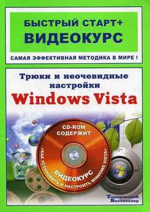 Price comparison product image Teach. Laptop for beginners ( CD) / Tryuki i neochevidnye nastroyki Windows Vista ( CD)