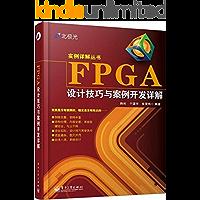 FPGA设计技巧与案例开发详解 (实例详解丛书)