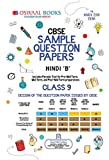 Oswaal CBSE Sample Question Paper Class 9 Hindi B (For March 2019 Exam)