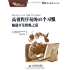 高效程序员的45个习惯:敏捷开发修炼之道 (图灵程序设计丛书 11)