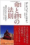 Inochi to kizuna no hosoku : Tamashi no tsunagari o motomete ikiru to iu koto.