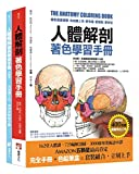 img - for The Anatomy Coloring Book with 12 color pencil (Chinese Edition) by Wynn Kapit,Lawrence M.Elson book / textbook / text book