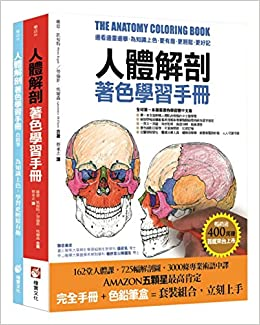 The Anatomy Coloring Book With 12 Color Pencil Chinese Edition By Wynn Kapit Lawrence MElson 9789865623142 Amazon