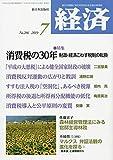 経済 2019年 07 月号 [雑誌]