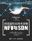 网络虚拟化技术详解:NFV与SDN(异步图书)