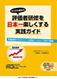 評価者研修を日本一楽しくする実践ガイド: ~評価制度をマネジメント・人材育成ツールとして活用する極意~