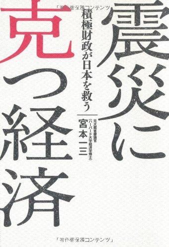Shinsai ni katsu keizai : Sekkyoku zaisei ga nihon o suku.