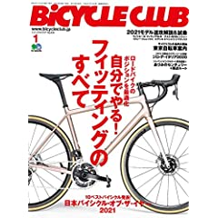 BiCYCLE CLUB 表紙画像