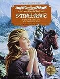 意林国际大奖小说:少女骑士变身记
