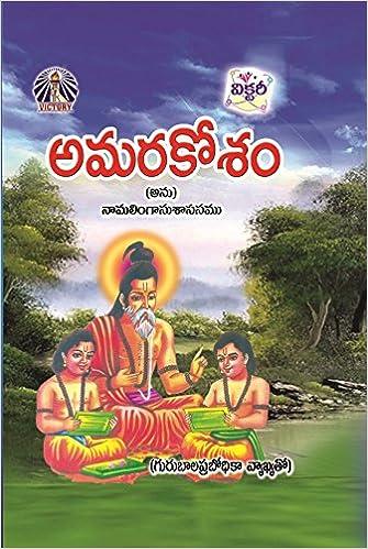 Amarakosa Telugu Book Pdf