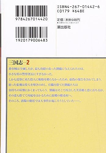 Sangokushi. 2 [Japanese Edition] (Ushio Manga Bunko)