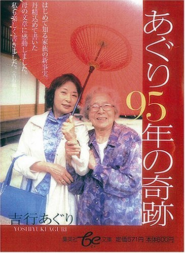 Aguri miracle of '95 (Shueisha be Bunko) (2002) ISBN: 4086500086 [Japanese Import]