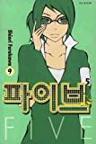 Five. 9 (Korean edition)