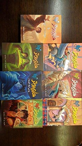 Harry potter series 1-7 سلسلة كتب هاري بوتر