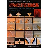 Pattern Sheets of Origamic Architecture by Masahiro Chatani (1986-10-02)