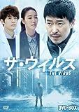 [DVD]ザ・ウイルス DVD-BOX