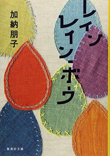 レインレイン・ボウ (集英社文庫)