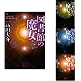 図書館の魔女 文庫 1-4巻セット (講談社文庫) (クーポンで+3%ポイント)