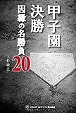 甲子園決勝 因縁の名勝負20 (TWJ books)