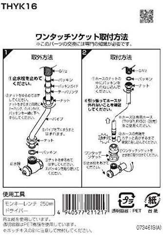 TOTO ワンタッチソケット THYK16 逆止弁付 1個