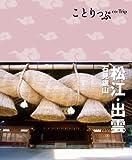 ことりっぷ 松江・出雲 石見銀山 (旅行ガイド) -