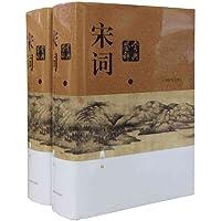 宋词鉴赏辞典(套装共2册)
