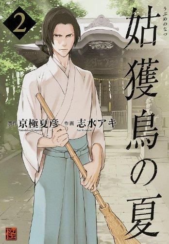 Ubume no Natsu - Vol.2 (Tankobon Comics) - Manga