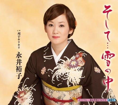 SOSHITE...YUKI NO NAKA/KARIBOSHI KIRIKIRI