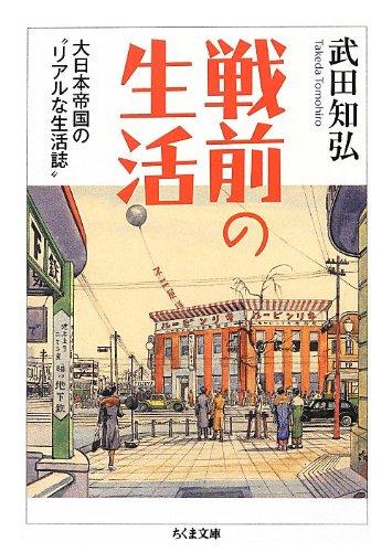 """戦前の生活―大日本帝国の""""リアルな生活誌"""" (ちくま文庫)"""
