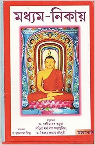 Madhyam Nikaya (Majjhima Nika?ya)