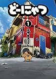 Do-nyatsu - Vol.1 (Young Gangan Comics SUPER) - Manga