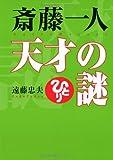 斎藤一人天才の謎[CD付]
