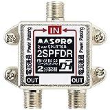マスプロ電工 屋内用2分配器 全端子電流通過型 2SPFDR-P(2SPFAD-Pの後継機種)