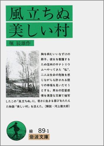 風立ちぬ・美しい村 (岩波文庫 緑 89-1)