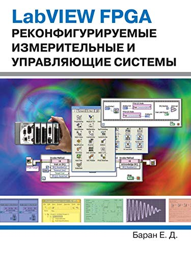 LabVIEW FPGA. Reconfigurable measuring and control systems (Russian Edition)